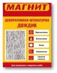 Декоративная штукатурка Дождик Магнит.